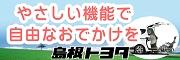 広告:島根トヨタ